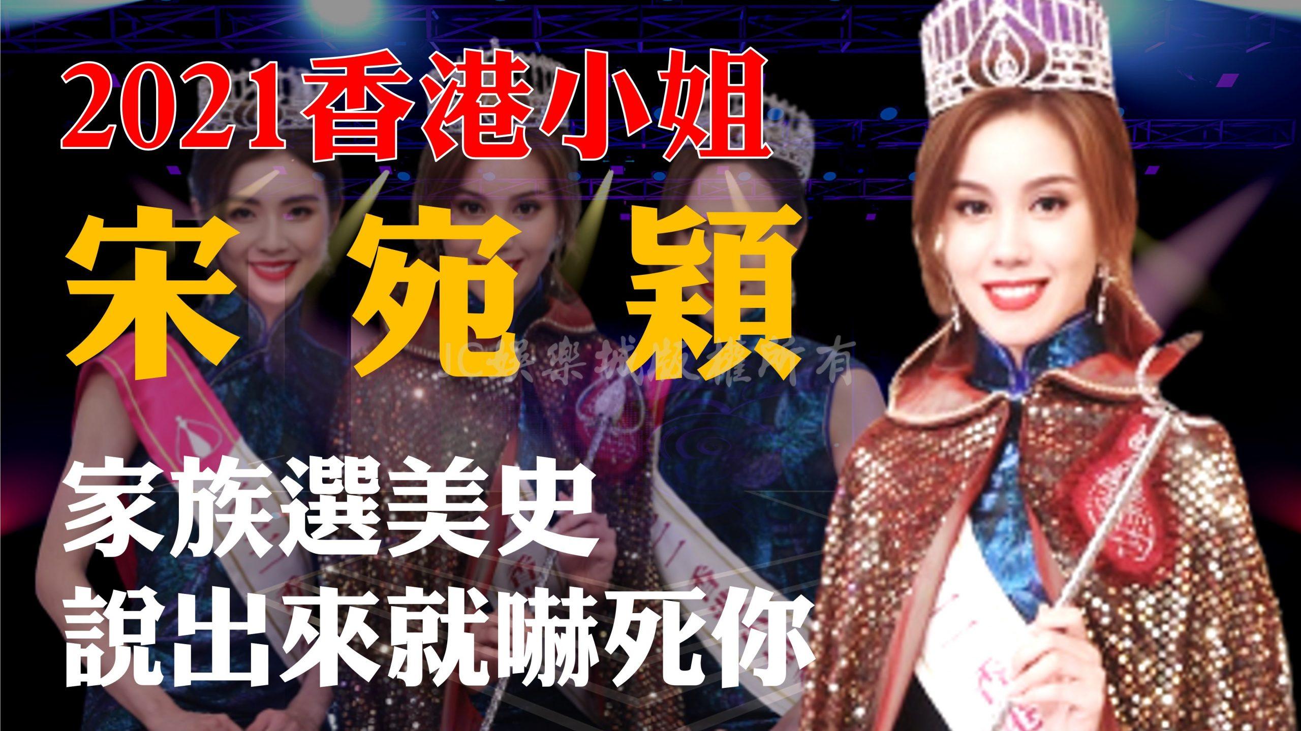 【2021香港小姐宋宛穎】奪冠!看完2021香港小姐選手名單就知道競爭超激烈!