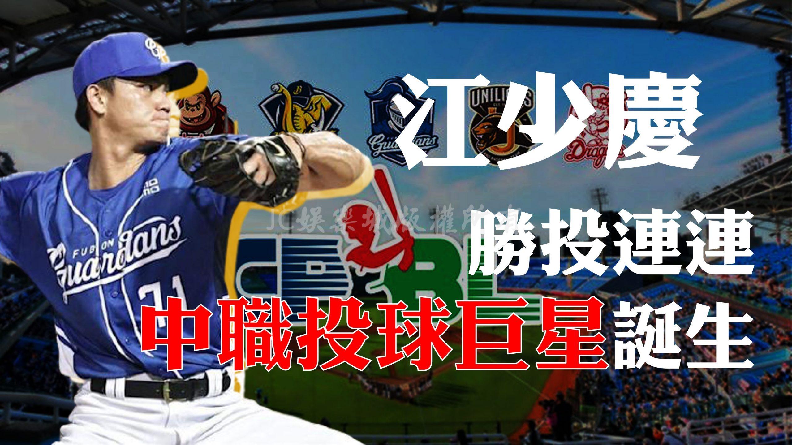 中職巨星【江少慶主投六局無失分】關鍵在於他的速球連發技巧無人可擋!