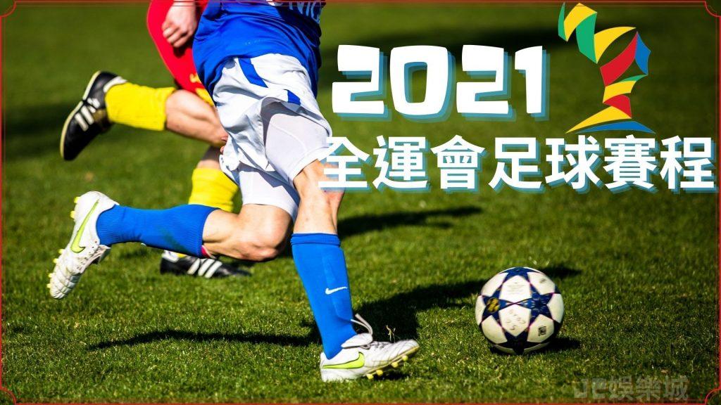 2021全運會足球賽程