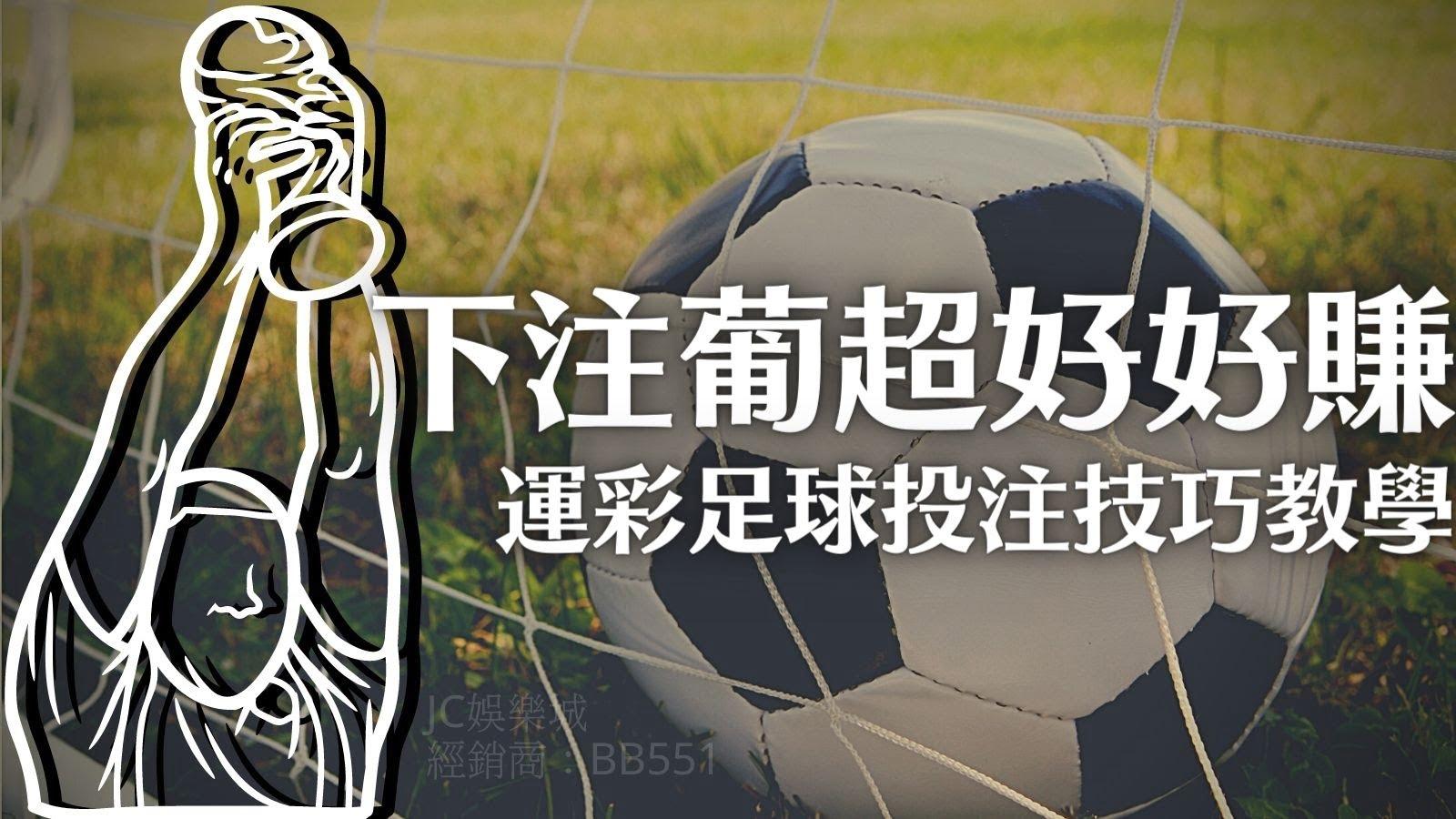 【最新葡超賽事預測】下注葡萄牙超級聯賽好好賺!運彩足球投注技巧教學