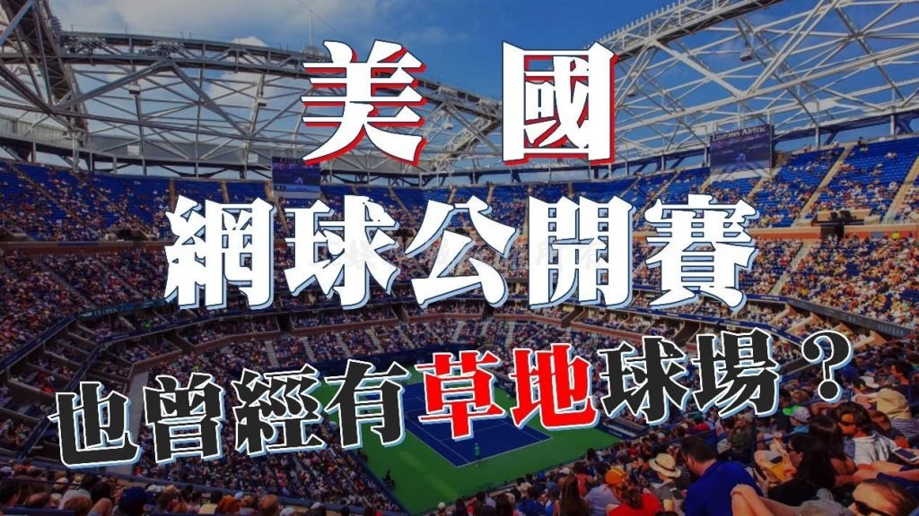 美國網球公開賽