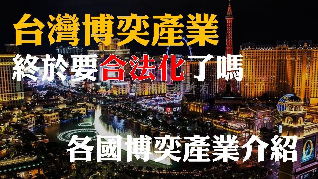 【澎湖金門博奕特區】已排上時程?!各國博奕娛樂產業最詳細介紹!