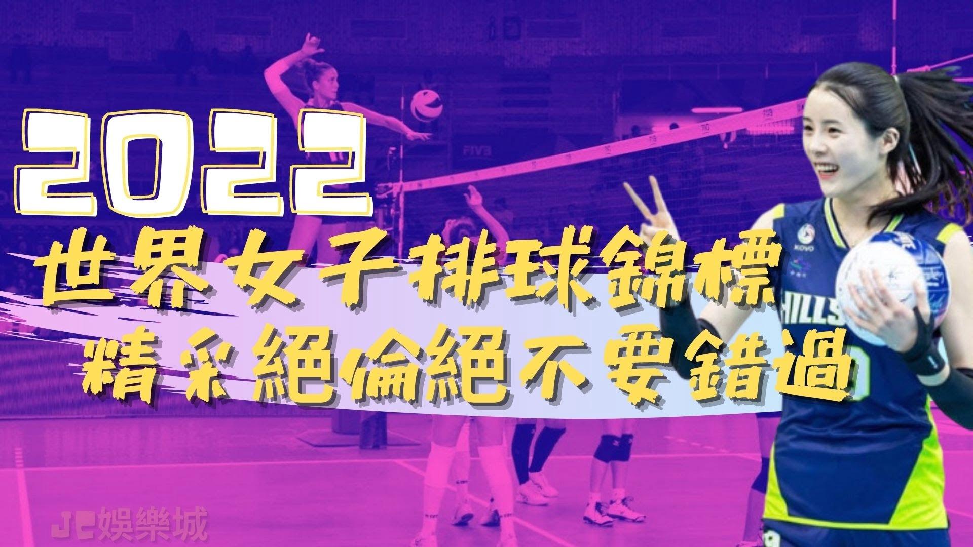 2022最新【世界女子排球錦標賽】參賽隊伍出爐!女子排球直播這裡看!