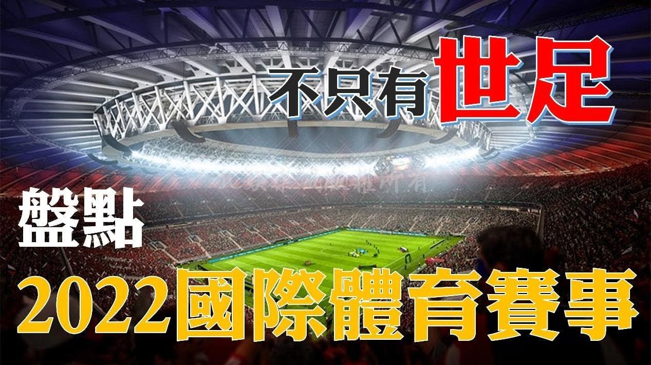 【2022運動賽事彙整】明年不只世足!這個比賽你也一定要知道!