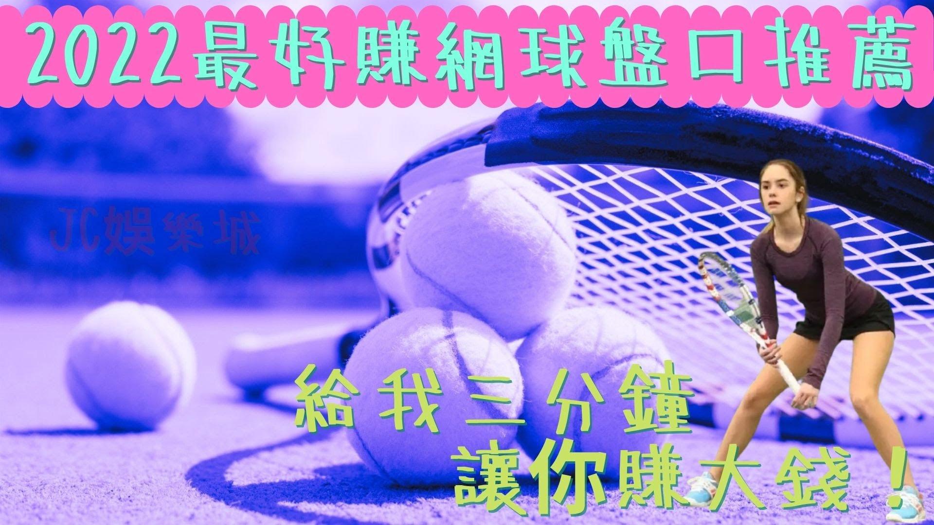 投注網球運彩一夜致富不是夢!給我三分鐘告訴你【2022最好賺網球盤口推薦】!