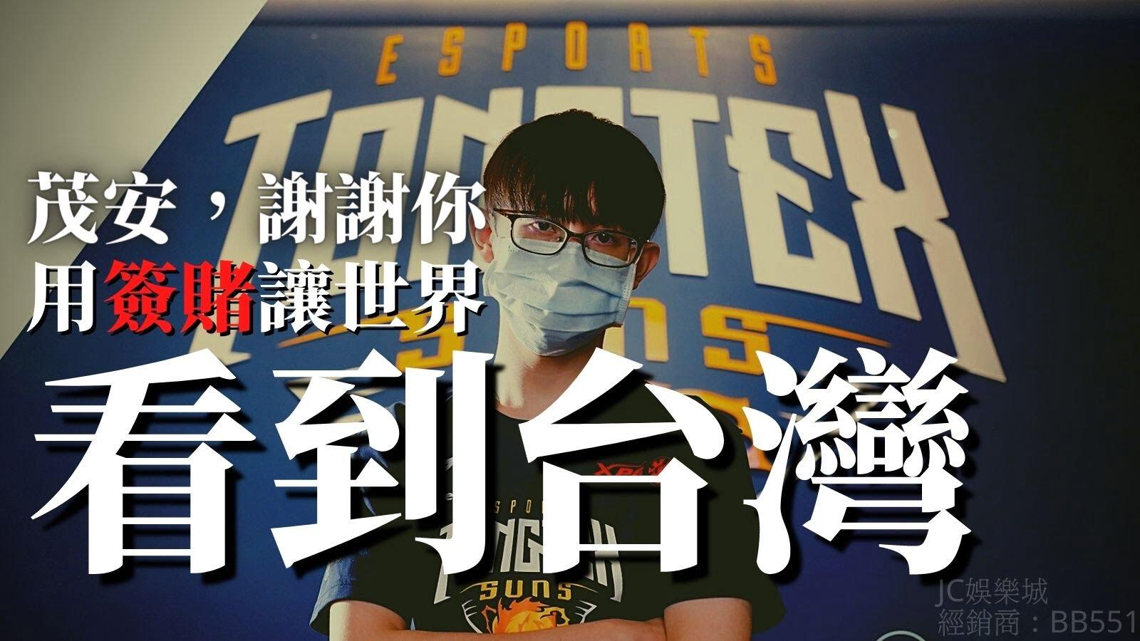 【盤點體育賽事簽賭事件】S11世界賽BYG用「簽賭」讓世界看見台灣!真是謝了⋯⋯