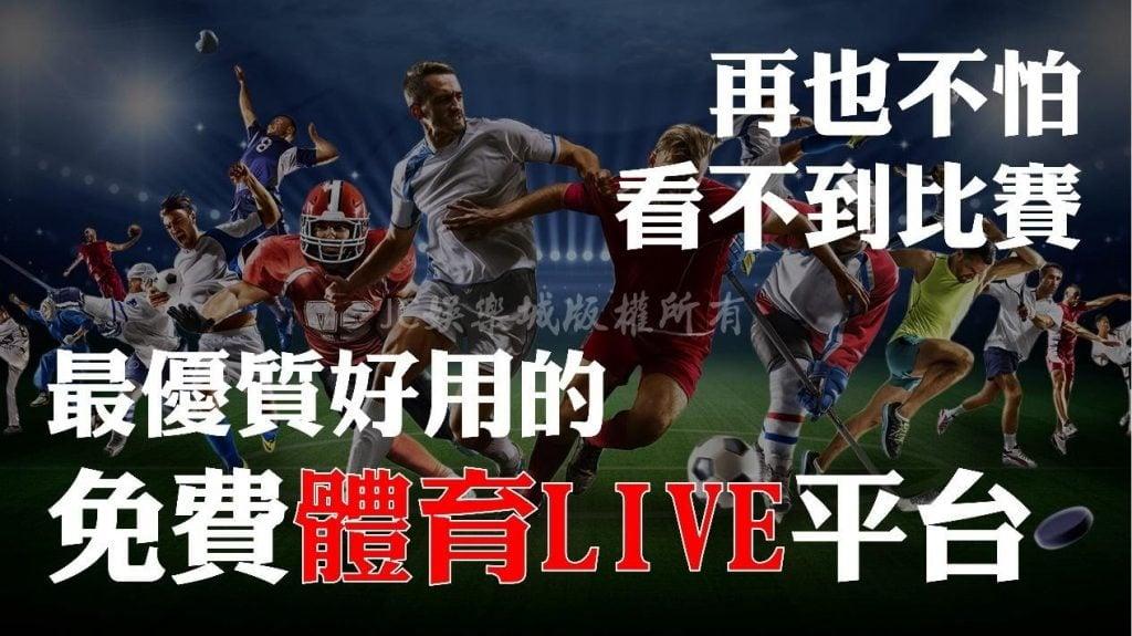 最好用的免費體育Live
