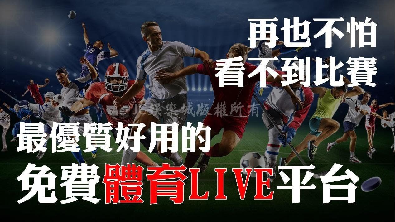 最齊全最好用的免費【體育Live】平台就在這裡!別再傻傻用盜版了!