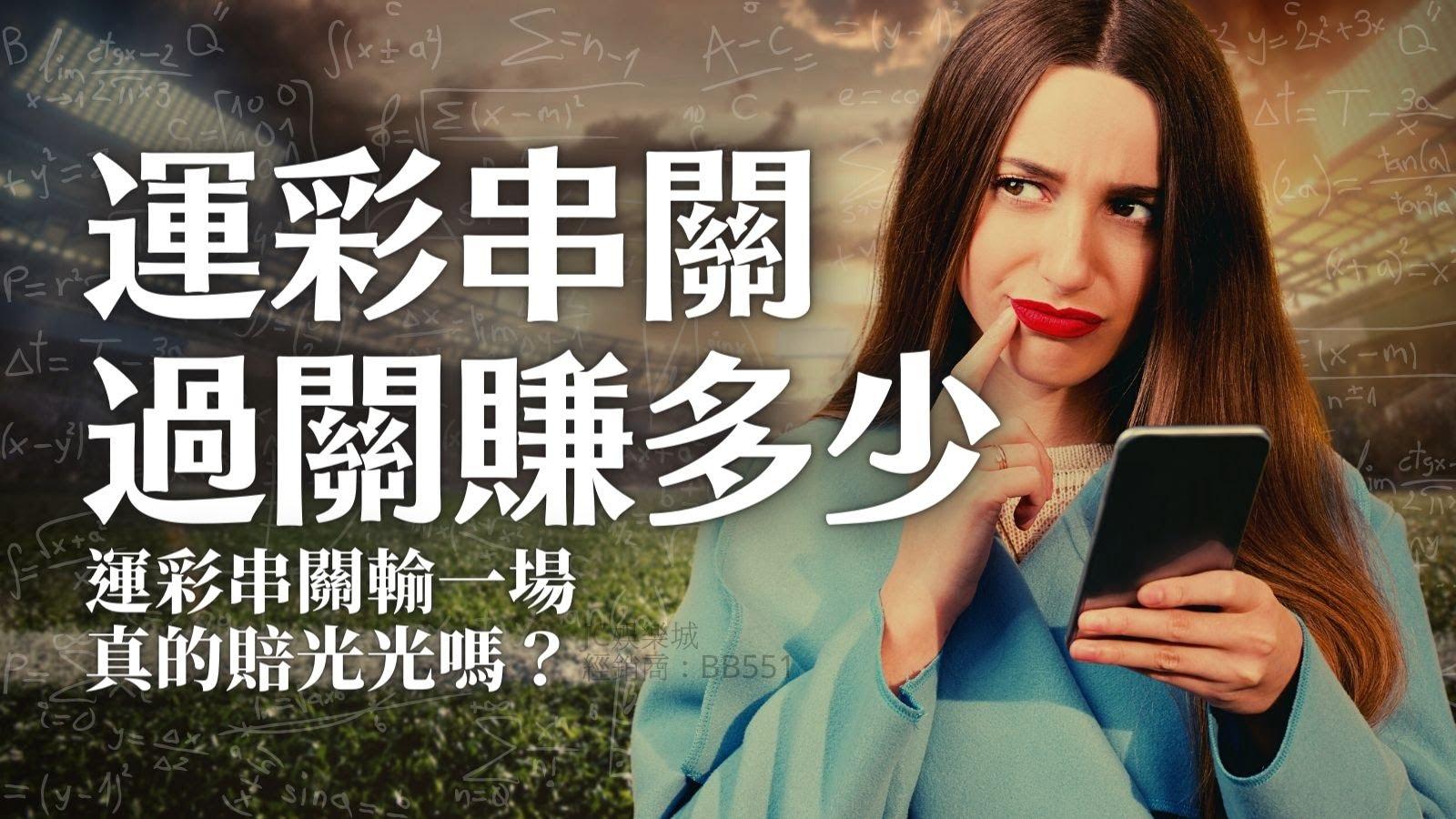 【台灣運彩串關計算教學】運彩串關過關賺多少? 運彩串關輸一場真的賠光光嗎?