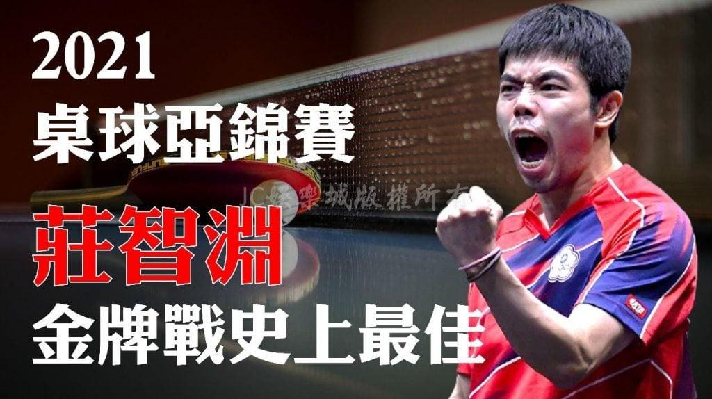 桌球亞錦賽莊智淵金牌戰