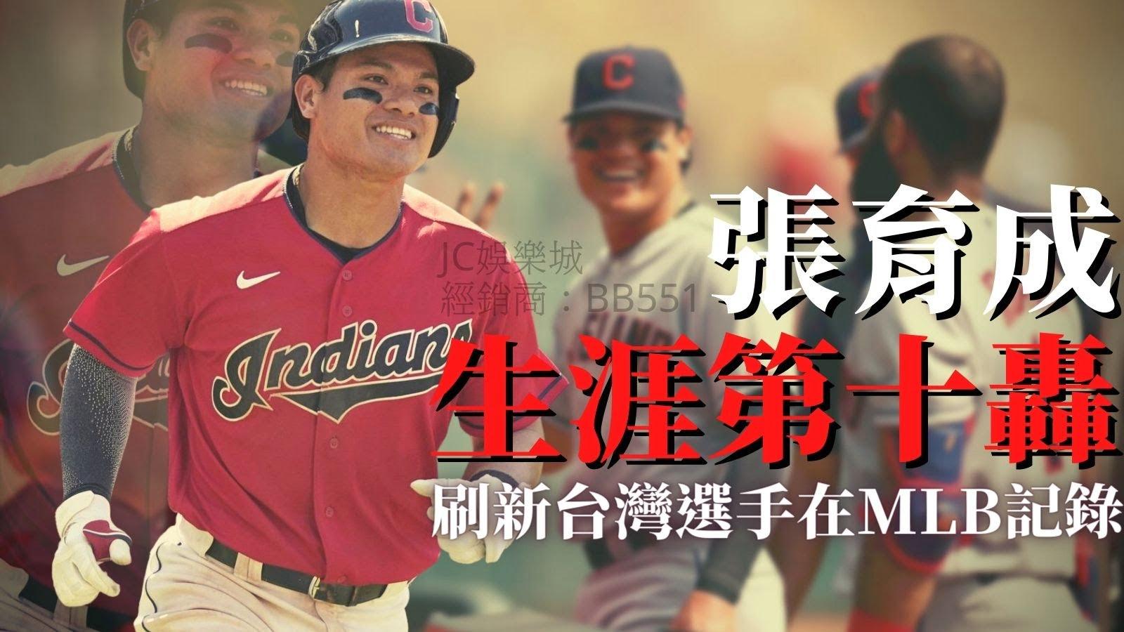 【張育成全壘打】「微笑哥」張育成刷新台灣選手在MLB記錄,轟出生涯第十枝全壘打!