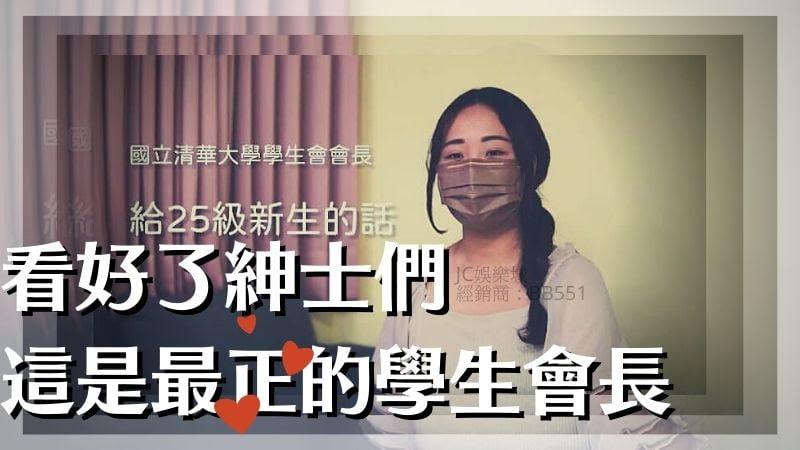 【清大黃筠甯長相】自古紅顏多薄命?台灣史上最正學生會長請辭原因為何?